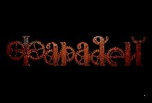 Фарадей