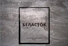 Беласток