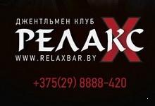 Релакс