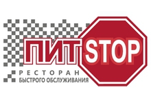 Пит Стоп