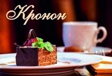 Кронон