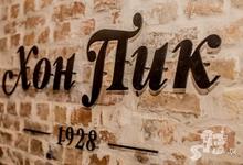 Кофейня в Доме Хона Пика