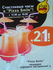 """Счастливые часы в """"Pizza Smile""""!"""