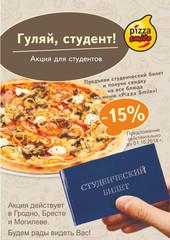 "АКЦИЯ ""ГУЛЯЙ, СТУДЕНТ!"""