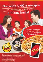 """При заказе  в """"Pizza Smile"""" в Гродно еды с доставкой - настольная игра 'УНО' в подарок!"""