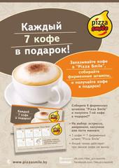 Отличная новость для любителей кофе!