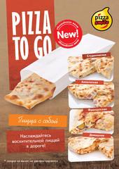 PIZZA TO GO - идеальная пицца в дорогу и для прогулок!