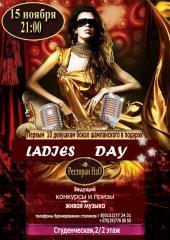 15 ноября / Ladies Day / Ресторан Н2О