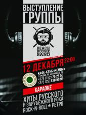 "Группы ""BEACH BOOGIE BAND"" в Чемпи"