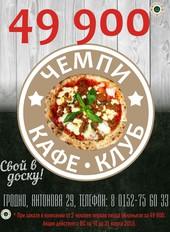 При заказе в компании от двух  человек первая пицца Болоньезе за 49 900