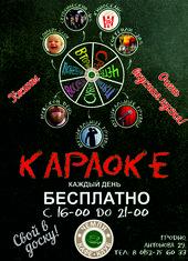Караоке бесплатно с 16-00 до 21-00 каждый день до конца лета в кафе-клубе ЧЕМПИ