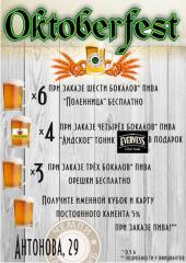 Oktomberfest в ЧЕМПИ!