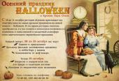 Осенний праздник Halloween в Кронон Парк Отеле