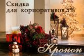 """Новогодние корпоративы в ресторане """"Кронон"""""""