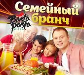"""Семейный бранч в """"Basta Pasta!"""""""