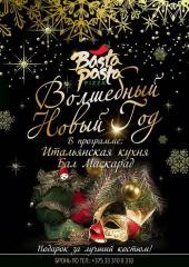 Новый год в Basta Pasta!
