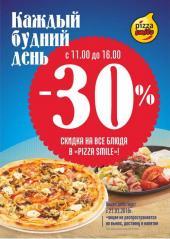 Обед со скидкой 30% в Pizza Smile