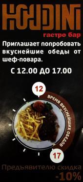 Скидка 10% на обеды в гастробаре «Гудини»