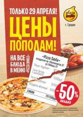 МЕГАСКИДКИ в 'Pizza Smile'!!