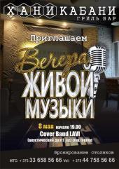 8 мая Вечер живого вокала в «Хани Кабани»