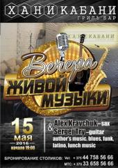 15 мая Живая музыка в «Хани Кабани»