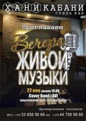 22 мая Живая музыка в «Хани Кабани»