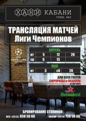 Смотрите Финал Лиги Чемпионов вместе с любимым гриль баром!