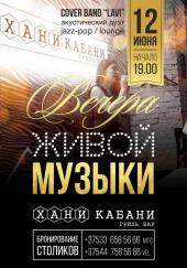 12 июня Вечер живой музыки в «Хани Кабани»