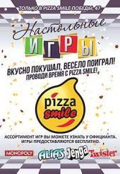 Pizza Smile ул. Победы, 47 предлагает Вам Настольные игры