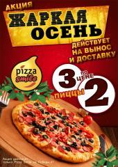 3 пиццы по цене 2-х в Pizza Smile
