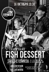 Fish Dessert в «Золотом теленке»