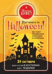 Halloween в Большом Буфете!