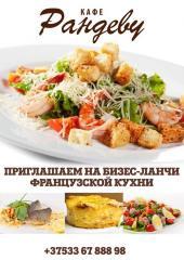 Попробуй обедать по-другому!