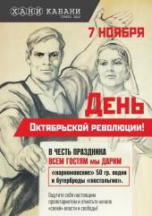 7 ноября - День октябрьской революции