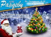 Новый год в «Рандеву»