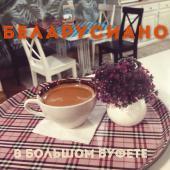 Беларусиано в Большом Буфете!