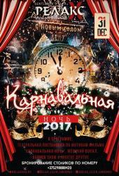 Новый год в «Релаксе»