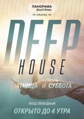 Deep House в «Панораме»