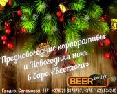 """Предновогодние корпоративы и Новый Год в баре """"BEERлога"""""""