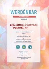 День Святого Валентина в Гастробаре Werden