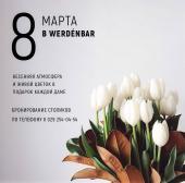 8 марта в Werdenbar