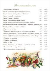 Вегетарианское меню в «Крононе»