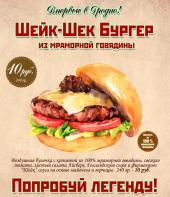 Новинка «Шейк Шек Бургер» в «Хани Кабани»