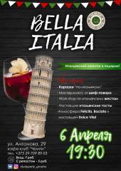 Итальянская вечеринка в Чемпи