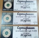 Подарочные сертификаты в «Чемпи»
