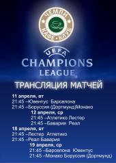 Трансляция матчей Лиги Чемпионов в кафе-клубе «ЧЕМПИ»