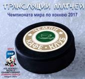Трансляция матчей Чемпионата мира по хоккею 2017 в кафе-клубе «ЧЕМПИ»