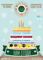 Кафе-клуб Чемпи приглашает на День Рождения!