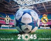 Кафе-клуб ЧЕМПИ приглашает на трансляцию финального матча Лиги Чемпионов УЕФА 2017!