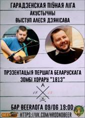 АЛЕСЬ ДЗЯНIСАУ прэзентацыя альбому